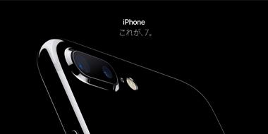 iPhone_7.jpg