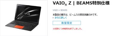 z_beams.jpg